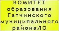 Комитет образования Гатчинского