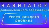НАВИГАТОР47