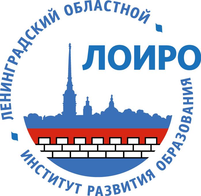 Ленинградский областной институт развития